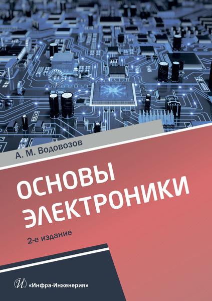 А. М. Водовозов Основы электроники. Учебное пособие