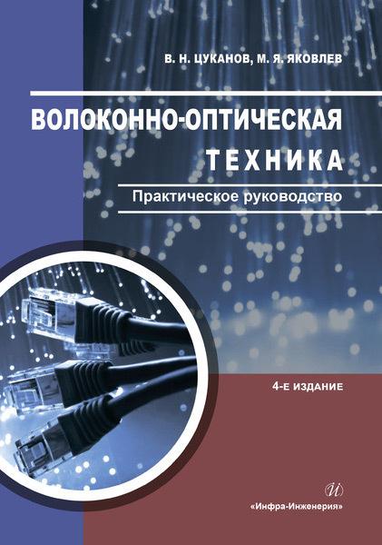 В. Н. Цуканов Волоконно-оптическая техника. Практическое руководство волоконно оптические линии связи