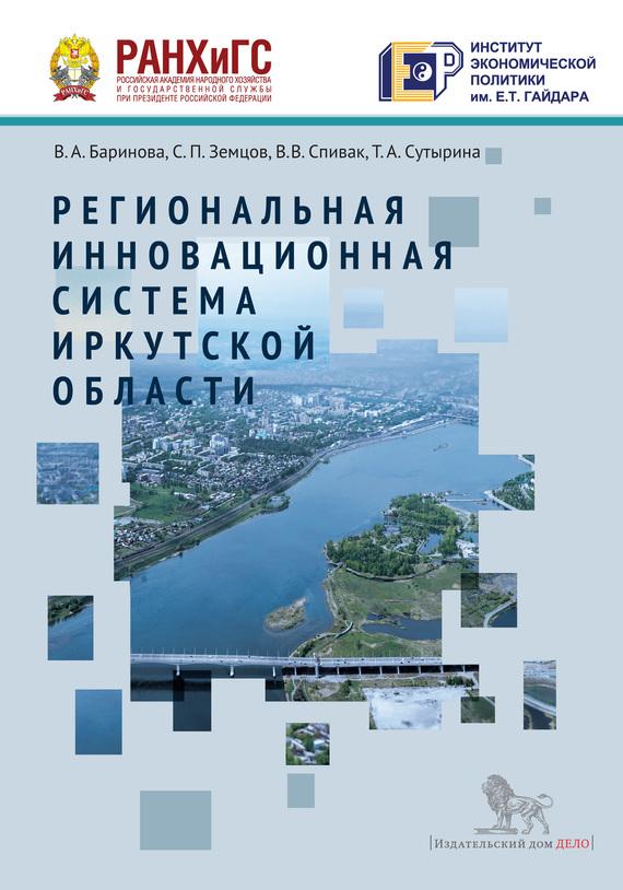 В. А. Баринова Региональная инновационная система Иркутской области