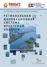 Баринова, В. А.  - Региональная инновационная система Иркутской области