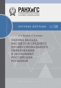 Клячко, Т. Л.  - Оценка вклада высшего и среднего профессионального образования в экономику российских регионов