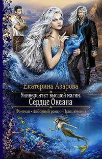 Азарова, Екатерина  - Университет высшей магии. Сердце Океана