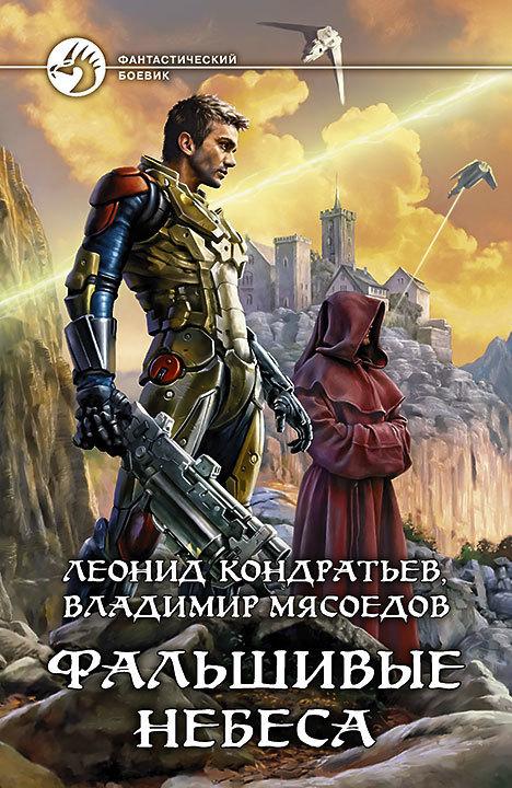 Скачать Фальшивые небеса бесплатно Владимир Мясоедов