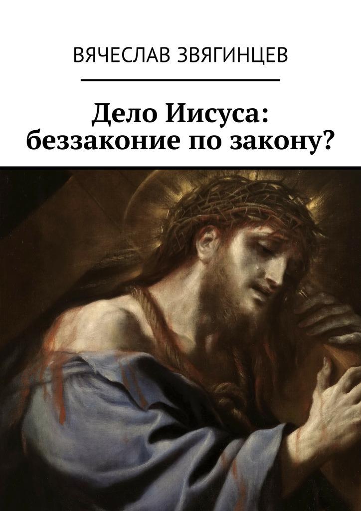 Дело Иисуса: беззаконие позакону?