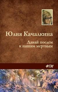 Качалкина, Юлия  - Давай поедем к нашим мёртвым (сборник)