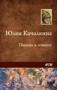 Качалкина, Юлия  - Письмо в темноте