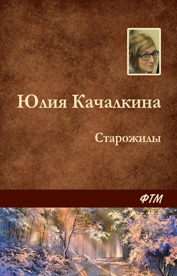 яркий рассказ в книге Юлия Качалкина