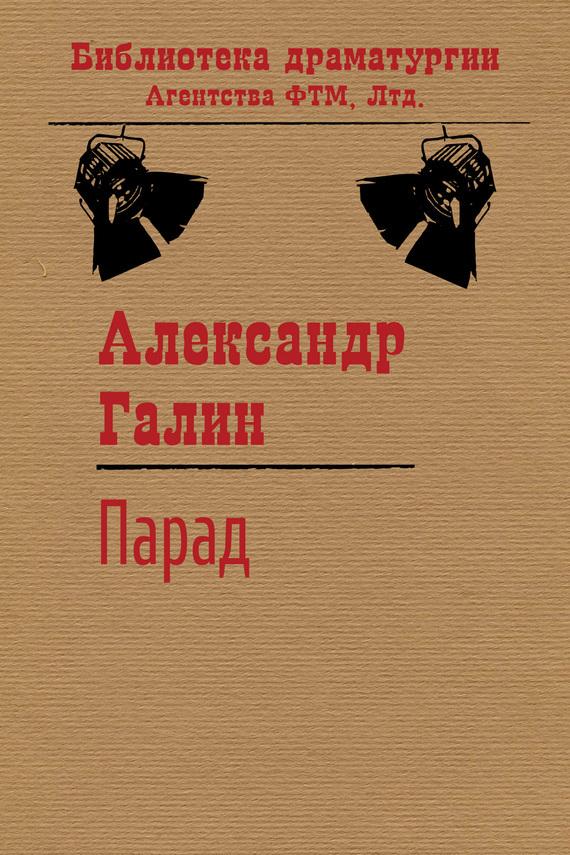 интригующее повествование в книге Александр Галин