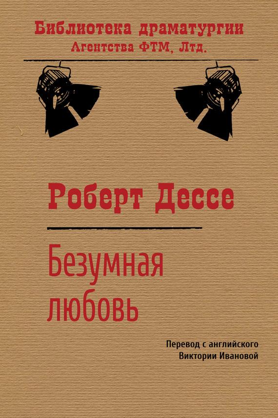 обложка книги static/bookimages/23/70/96/23709657.bin.dir/23709657.cover.jpg