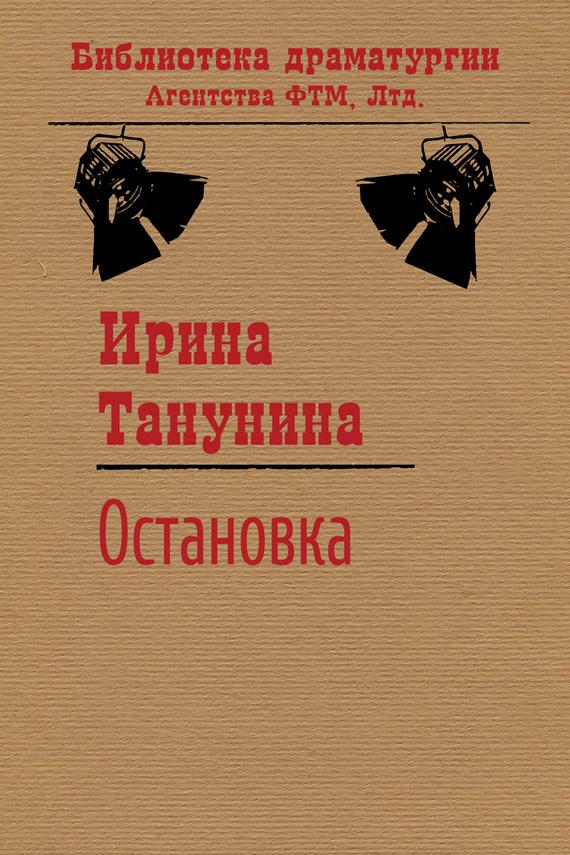 Ирина Танунина бесплатно