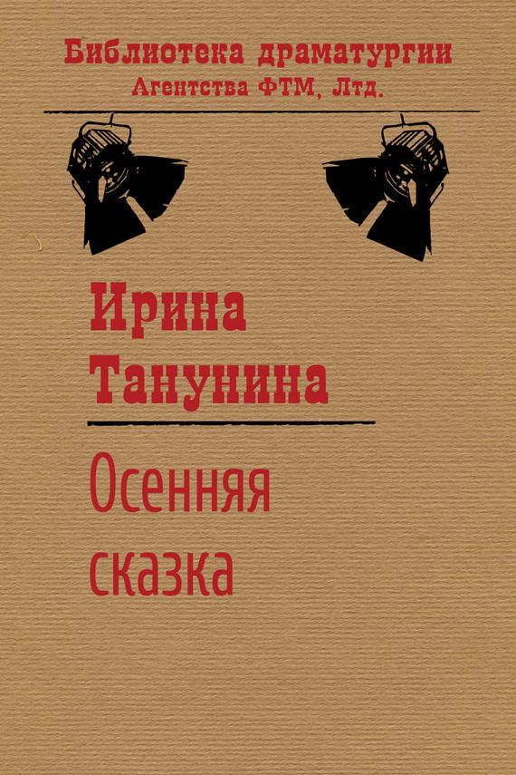 Ирина Танунина Осенняя сказка ирина танунина дурочка