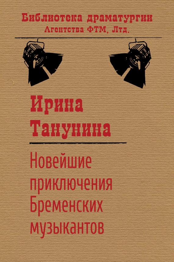 просто скачать Ирина Танунина бесплатная книга
