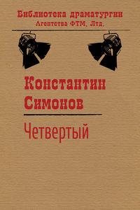 Симонов, Константин  - Четвертый