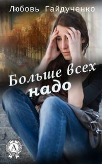 Гайдученко, Любовь  - Больше всех надо
