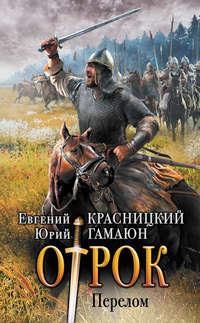 Красницкий, Евгений  - Отрок. Перелом