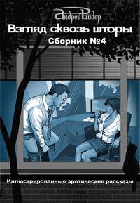 Райдер, Андрей  - Взгляд сквозь шторы. Сборник № 4. 25 пикантных историй, которые разбудят ваши фантазии
