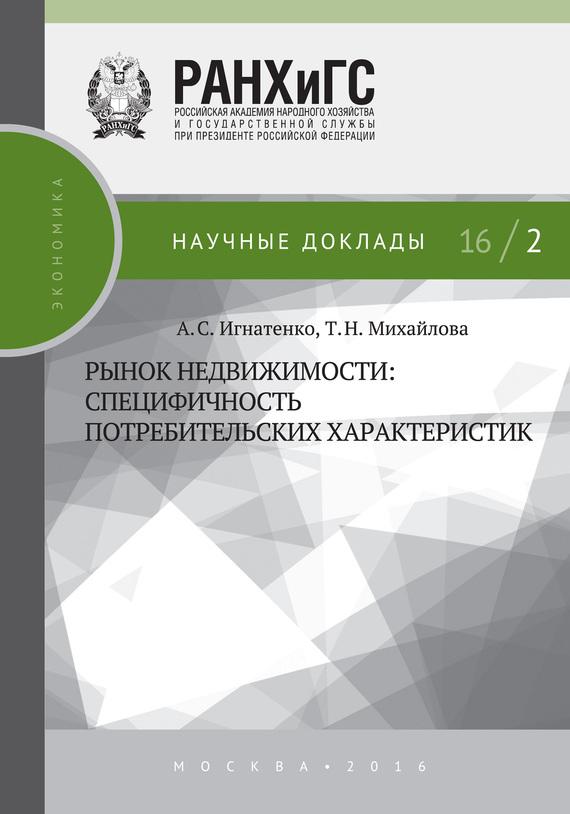 занимательное описание в книге А. С. Игнатенко
