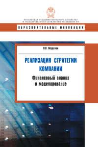 Неудачин, В. В.  - Реализация стратегии компании. Финансовый анализ и моделирование