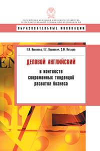 Новикова, Е. Н.  - Деловой английский в контексте современных тенденций развития бизнеса