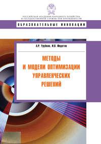 Урубков, А. Р.  - Методы и модели оптимизации управленческих решений