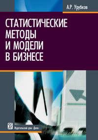 Урубков, А. Р.  - Статистические методы и модели в бизнесе