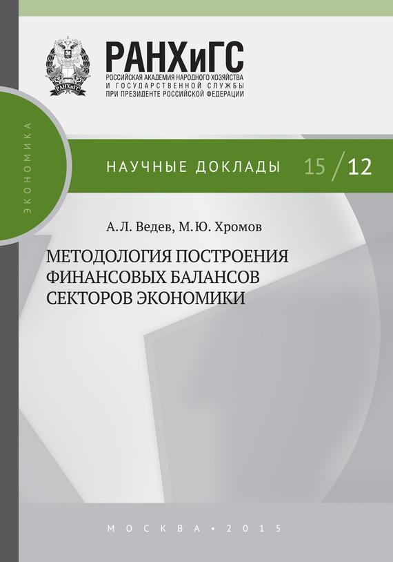 М. Ю. Хромов Методология построения финансовых балансов секторов экономики
