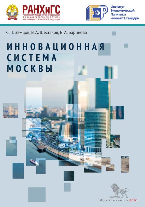 занимательное описание в книге В. А. Баринова