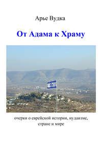 Арье Вудка - От Адама к Храму