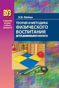 Валентина Шебеко Теория и методика физического воспитания детей дошкольного возраста
