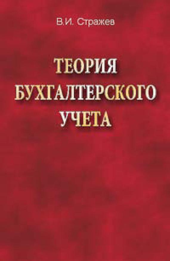 В. И. Стражев Теория бухгалтерского учета медведев м теория учета и двойная запись isbn 9785977601528