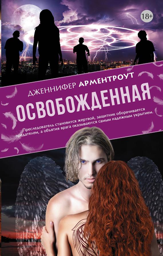 Дженнифер Арментроут - Освобожденная