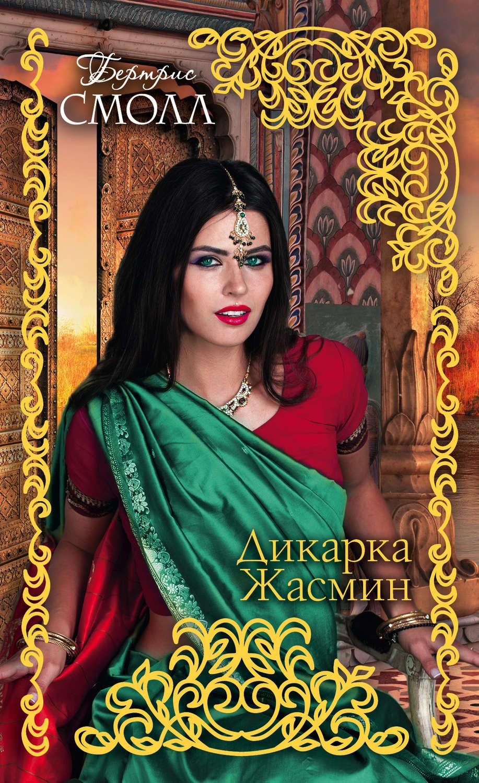 Исторические любовные романы Бретон Ги Морган Кэтлин