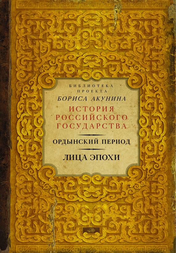 Г. Б. Ярославцев Ордынский период. Лица эпохи конец ордынского ига