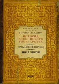 Ярославцев, Г. Б.  - Ордынский период. Лица эпохи