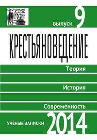 - Крестьяноведение. Теория. История. Современность. Выпуск 9. 2014
