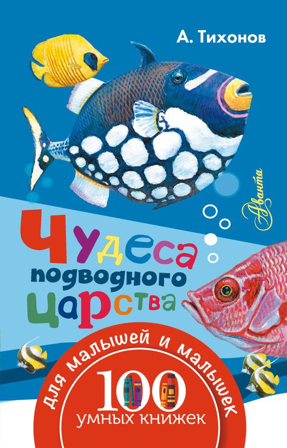 А. В. Тихонов. Чудеса подводного царства