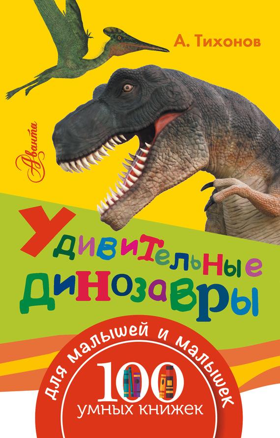 А. В. Тихонов Удивительные динозавры тихонов а удивительные птицы