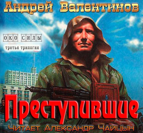 Андрей Валентинов. Преступившие