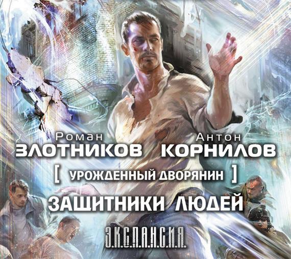 все цены на Роман Злотников Урожденный дворянин. Защитники людей онлайн
