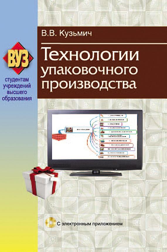 захватывающий сюжет в книге В. В. Кузьмич