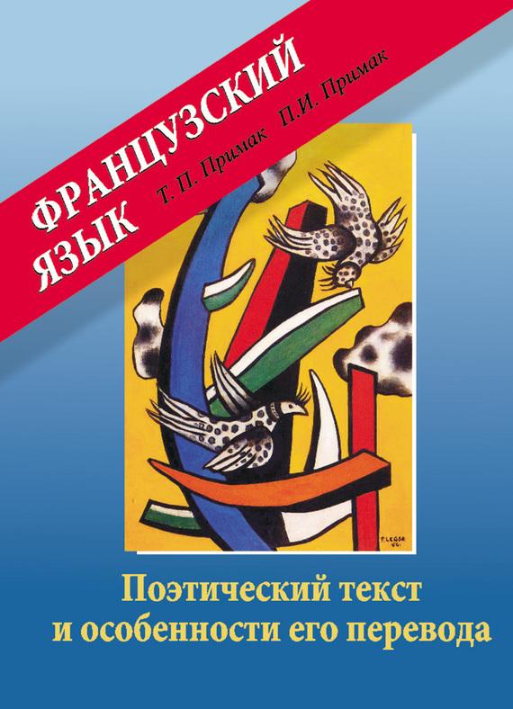 Татьяна Примак бесплатно