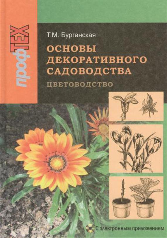 Основы декоративного садоводства. . Цветоводство случается романтически и возвышенно