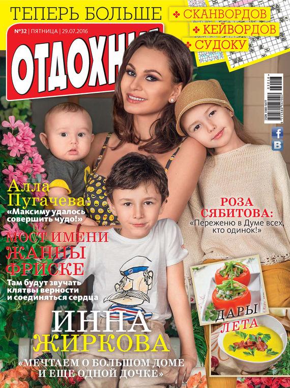 ИД «Бурда» Журнал «Отдохни!» №32/2016 ид бурда журнал отдохни 48 2016