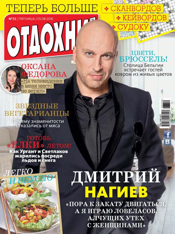 ИД «Бурда» Журнал «Отдохни!» №33/2016 ид бурда журнал отдохни 44 2014