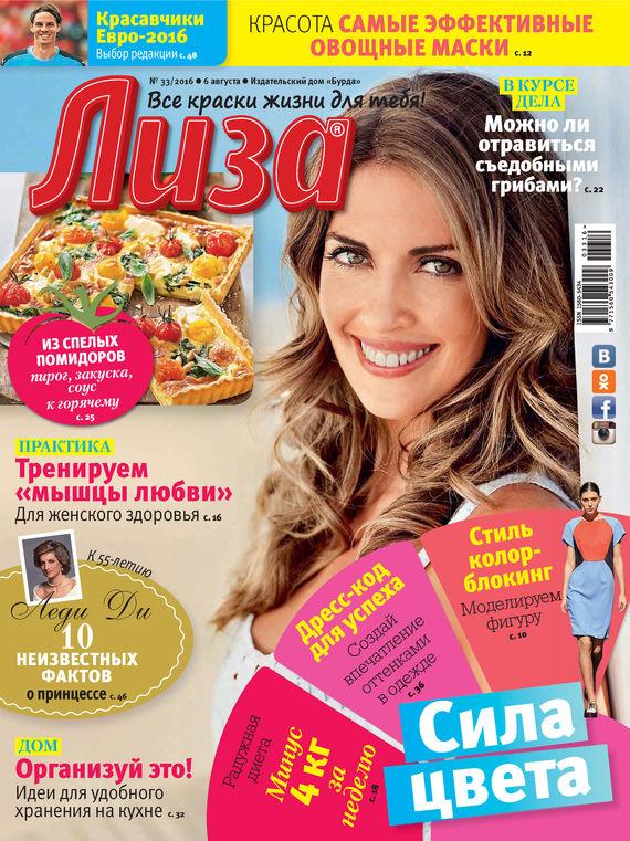 ИД «Бурда» Журнал «Лиза» №33/2016 ид бурда журнал лиза 17 2016