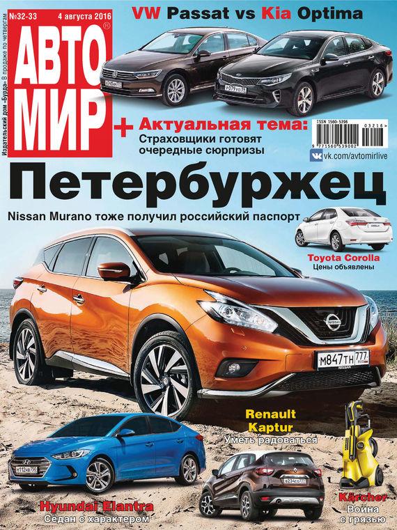 ИД «Бурда» АвтоМир №32-33/2016 отсутствует автомир 45 2017