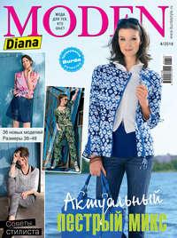«Бурда», ИД  - Diana Moden №04/2016