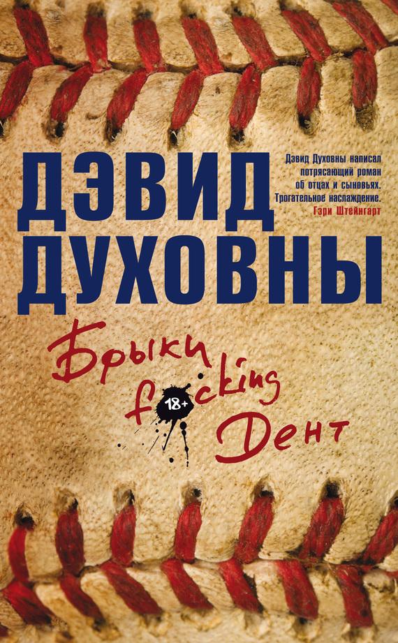Обложка книги Брыки F*cking Дент, автор Духовны, Дэвид