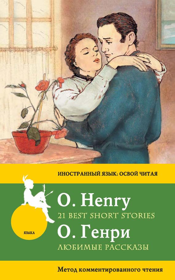 О. Генри бесплатно