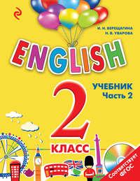 Верещагина, И. Н.  - English. 2 класс. Учебник. Часть 2 (+MP3)